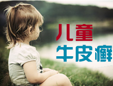 怎么护理儿童银屑病